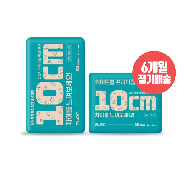 [6개월 정기배송]아베크랑 10cm - 중형 같은 소형
